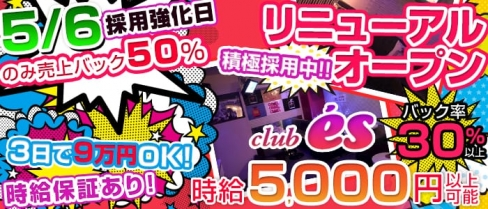 club es(エス)【公式求人情報】(新橋キャバクラ)の求人・バイト・体験入店情報