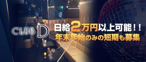 クラブ D(ディー)【公式求人情報】(京橋クラブ)の求人・バイト・体験入店情報