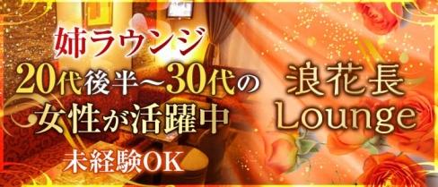 浪花長Lounge(ナニワチョウ)【公式求人情報】(秋葉原スナック)の求人・バイト・体験入店情報