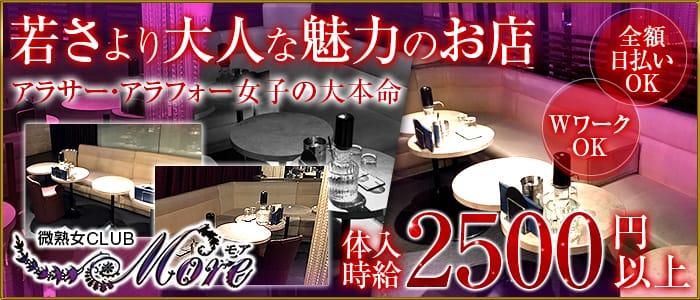 微熟女 CLUB More (モア) 恵比寿熟女キャバクラ バナー