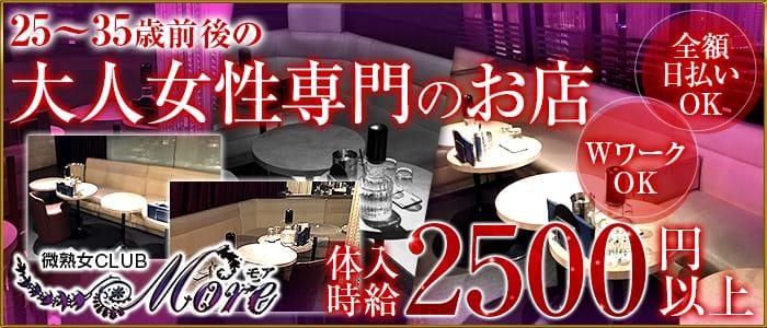微熟女 CLUB More (モア)【公式求人・体入情報】 恵比寿熟女キャバクラ バナー