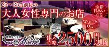 微熟女 CLUB More (モア)【公式求人情報】 バナー