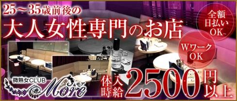 微熟女 CLUB More (モア)【公式求人情報】(恵比寿熟女キャバクラ)の求人・バイト・体験入店情報