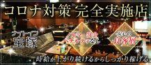 熟女クラブ ナイトイン宝塚【公式求人情報】 バナー