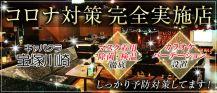 キャバクラ宝塚川崎【公式求人情報】 バナー