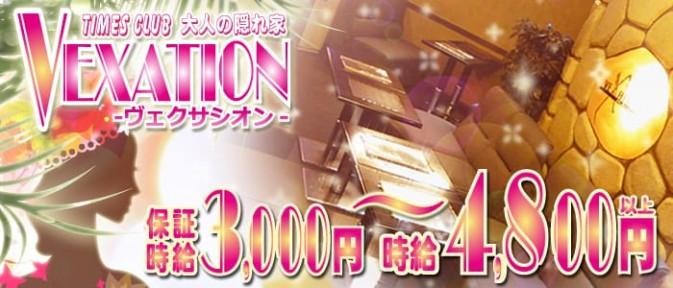 VEXATION(ヴェクサシオン)【公式求人情報】