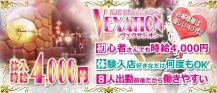 VEXATION(ヴェクサシオン)【公式求人情報】 バナー