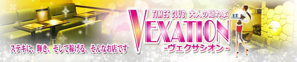 VEXATION(ヴェクサシオン) 草加ラウンジ TOP画像