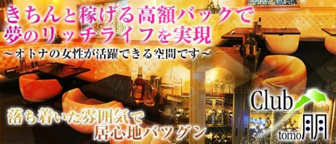 ミニクラブ 朋(トモ)【公式求人情報】(吉祥寺クラブ)の求人・バイト・体験入店情報