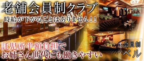 会員制ベル【公式求人情報】(小倉クラブ)の求人・バイト・体験入店情報