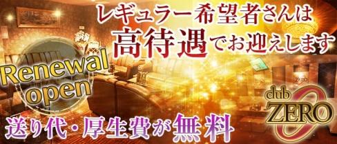 CLUB ZERO(ゼロ)【公式求人情報】(赤羽キャバクラ)の求人・バイト・体験入店情報