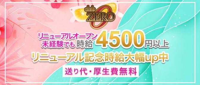 CLUB ZERO(ゼロ)【公式求人情報】