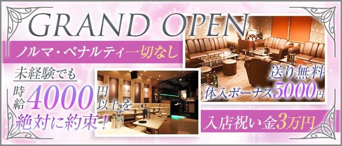 Girls Lounge ZERO(ゼロ)【公式求人・体入情報】 赤羽ラウンジ バナー