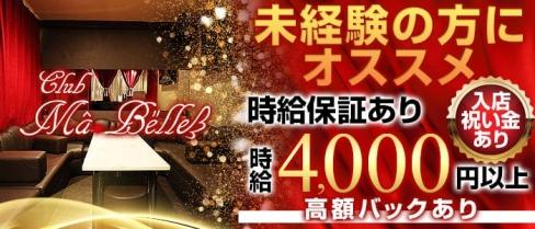 CLUB Ma'Belle(マベル)【公式求人情報】(秋葉原キャバクラ)の求人・バイト・体験入店情報