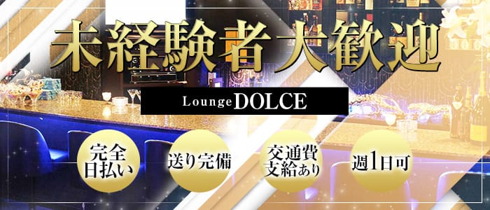 Lounge DOLCE(ドルチェ) 新大宮ラウンジ バナー