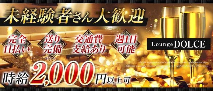 Lounge DOLCE(ドルチェ)【公式求人・体入情報】 新大宮ラウンジ バナー