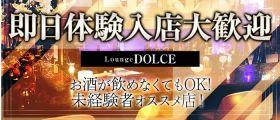 Lounge DOLCE(ドルチェ) 新大宮ラウンジ 即日体入募集バナー