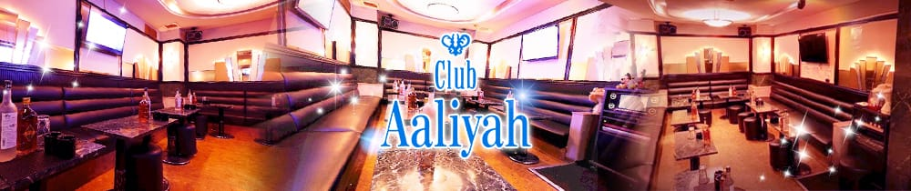 Club Aaliyah (アリーヤ) 蒲田キャバクラ TOP画像