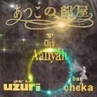 あつこ (アツコ) Club Aaliyah (アリーヤ) 画像2019061914020395.jpg