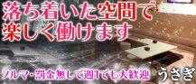 うさぎ【公式求人情報】 バナー