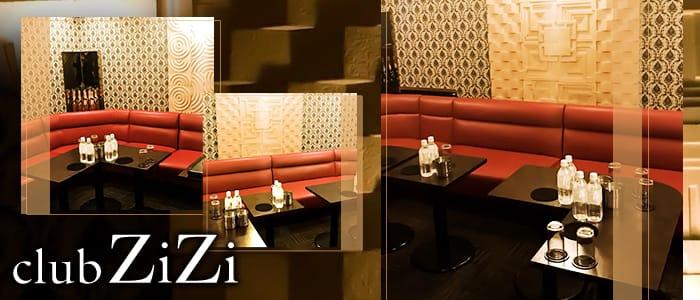 club ZiZi(ジジ) バナー
