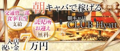 朝キャバ CLUB HYATT(ハイアット)【公式求人情報】(立川昼キャバ・朝キャバ)の求人・バイト・体験入店情報