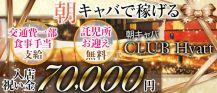 朝キャバ CLUB HYATT(ハイアット)【公式求人情報】 バナー