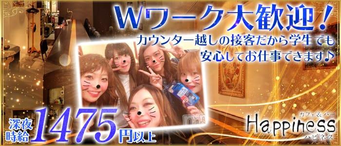 CAFE&BAR ハピネス 長野ガールズバー バナー
