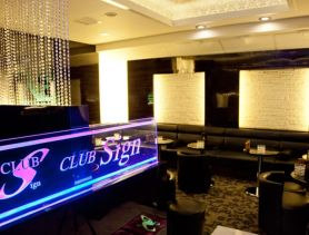 CLUB Sign(サイン) 立川姉キャバ・半熟キャバ SHOP GALLERY 2