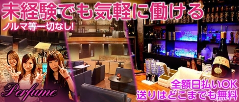 Perfume(パフューム)【公式求人情報】(横須賀スナック)の求人・バイト・体験入店情報