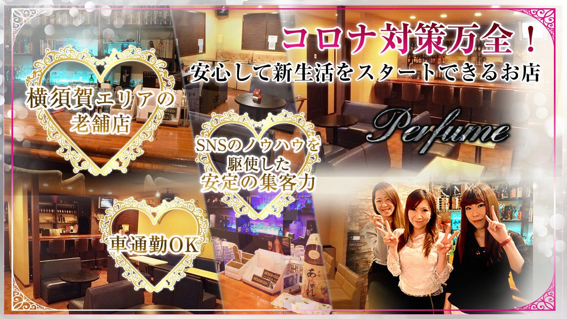 Lounge Perfume(パフューム) 横須賀ラウンジ TOP画像