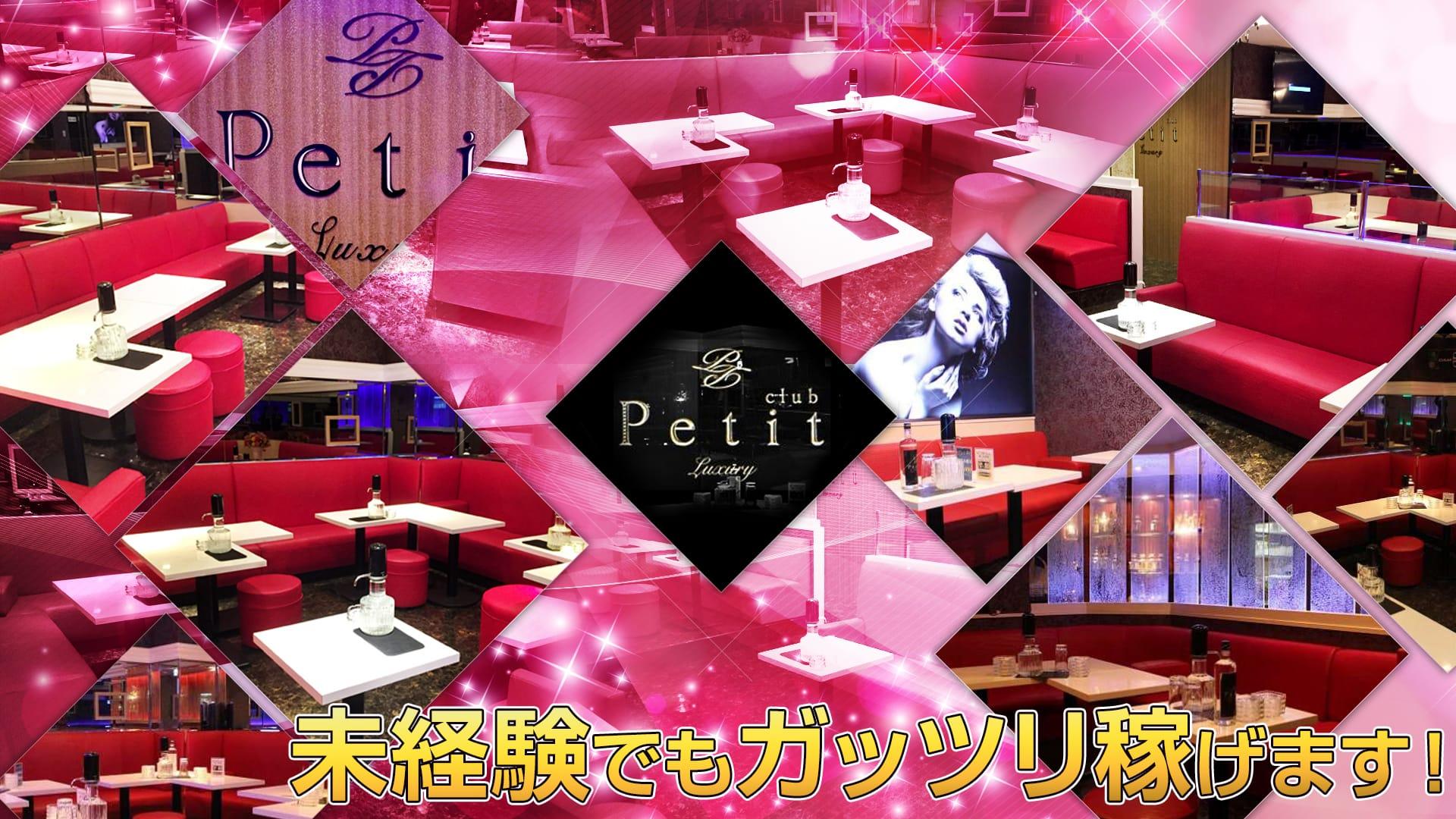 Club Petit(クラブ プティー) 関内キャバクラ TOP画像