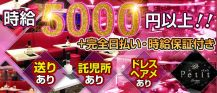 Club Petit(クラブ プティー)【公式求人情報】 バナー