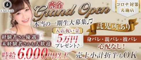 Club Link(リンク)【公式求人情報】(関内キャバクラ)の求人・バイト・体験入店情報