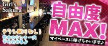 Girl's茶屋Sakura(サクラ)【公式求人情報】 バナー