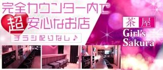 Girl's茶屋Sakura(サクラ)【公式求人情報】
