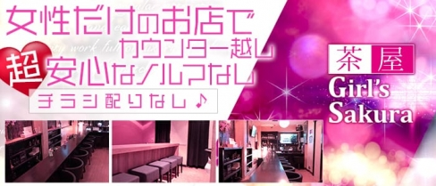 Girl's茶屋Sakura(サクラ)【公式求人情報】(関内ガールズバー)の求人・バイト・体験入店情報