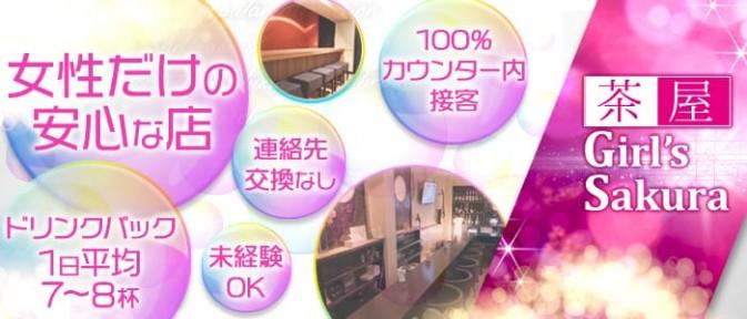 【桜木町・野毛】Girl's茶屋Sakura(サクラ)【公式求人情報】