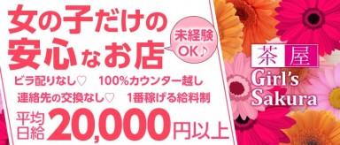 【桜木町・野毛】Girl's茶屋Sakura(サクラ)【公式求人情報】(桜木町ガールズバー)の求人・バイト・体験入店情報