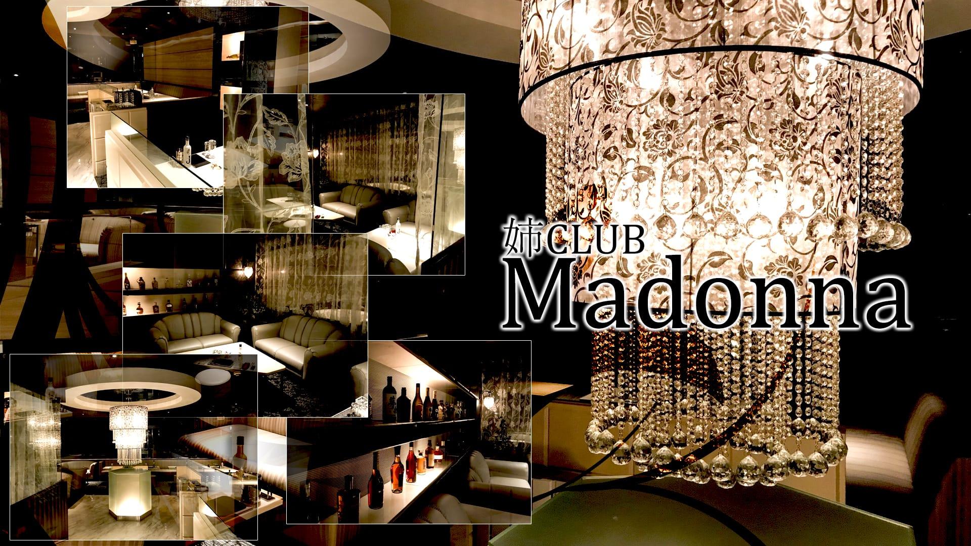 姉CLUB(Madonna~マドンナ~) 本厚木姉キャバ・半熟キャバ TOP画像