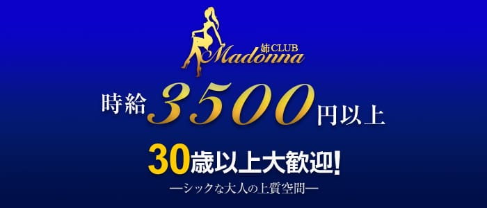 姉CLUB(Madonna~マドンナ~) 本厚木姉キャバ・半熟キャバ バナー