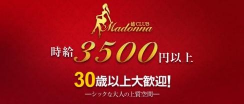 姉CLUB(Madonna~マドンナ~)【公式求人情報】(本厚木姉キャバ・半熟キャバ)の求人・体験入店情報