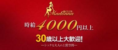 姉CLUB(Madonna~マドンナ~)【公式求人情報】(本厚木姉キャバ・半熟キャバ)の求人・バイト・体験入店情報