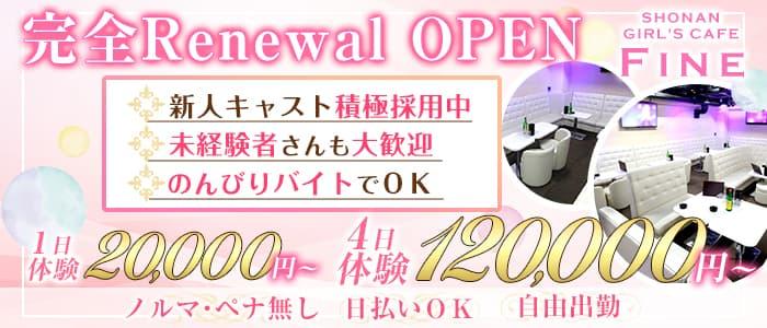 GIRLS CAFE Fine(ファイン)【公式求人・体入情報】 藤沢キャバクラ バナー