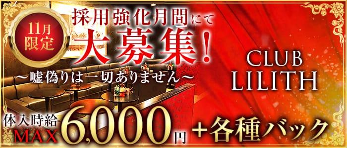 CLUB LILITH(リリス)【公式求人・体入情報】 小岩キャバクラ バナー