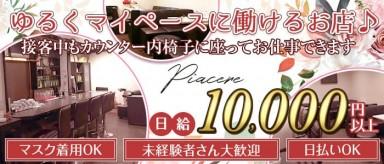 Pia cere(ピアチェーレ)【公式求人・体入情報】(熊谷スナック)の求人・バイト・体験入店情報
