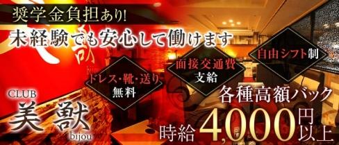 CLUB 美獣 (ビジュウ)【公式求人情報】(姫路キャバクラ)の求人・バイト・体験入店情報