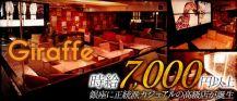 GIRAFFE(ジラフ)【公式求人情報】 バナー