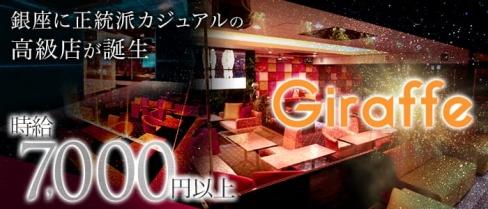GIRAFFE(ジラフ)【公式求人情報】(銀座キャバクラ)の求人・バイト・体験入店情報