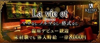 La vie et (ラヴィエ)銀座【公式求人・体入情報】(銀座キャバクラ)の求人・バイト・体験入店情報
